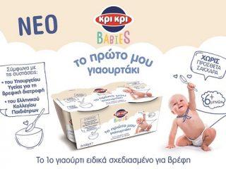 Η ελληνική εταιρεία Κρι Κρι λανσάρει το πρώτοβρεφικό γιαούρτι στην ελληνική αγορά με ονομασία «Το πρώτο μου γιαουρτάκι».