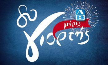 """Η ΑΒ Βασιλόπουλος γιορτάζει 80 χρόνια λειτουργίας και επιβραβεύει τους καταναλωτές με την προωθητική ενέργεια """"80 μέρες γιορτής""""."""