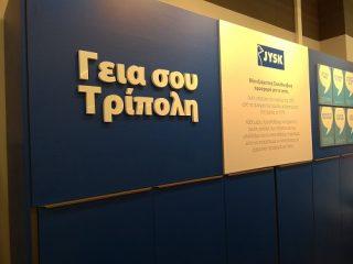Η διεθνής δανέζικη λιανεμπορική, JYSK, υλοποιεί το πρόγραμμά της και ανοίγει στις 23 Μαϊου το εικοστό πέμπτο κατάστημά της στην Τρίπολη.