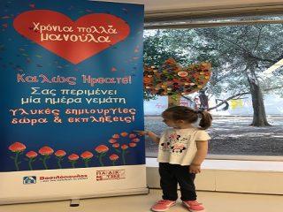 Η ΑΒ Βασιλόπουλος, γιόρτασε την Ημέρα της Μητέρας στο Παιδικό Μουσείο της Αθήνας. Στη γιορτή συμμετείχαν περίπου 300 άτομα.