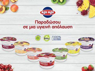 Η νέα σειρά επιδορπίων γιαουρτιού Κρι Κρι με φρούτα περιέχει 26% λιγότερη ζάχαρη, χαμηλά λιπαρά και δεν περιέχει χρωστικές και συντηρητικά.