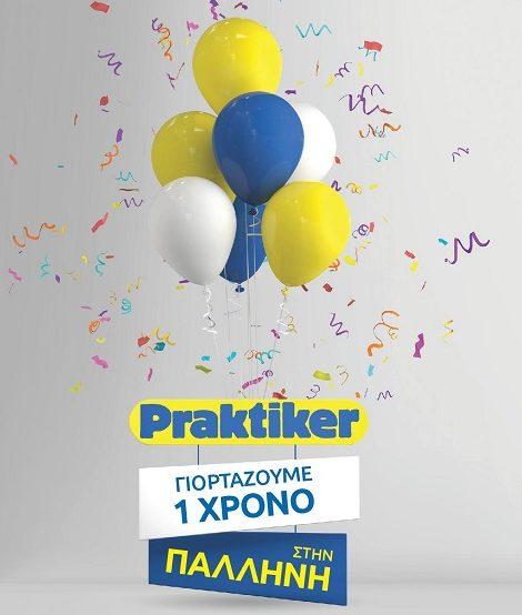 Το Praktiker Παλλήνης γιορτάζειτον πρώτο χρόνο λειτουργίας του καταστήματος και διοργανώνειπάρτι γενεθλίων το Σάββατο 18 Μαΐου.