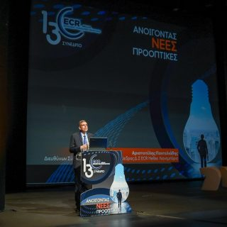 Με εντυπωσιακή συμμετοχή στελεχών από τον τομέα του λιανικού εμπορίου και των FMCG, πραγματοποιήθηκε το 13ο συνέδριο του ECR Hellas.