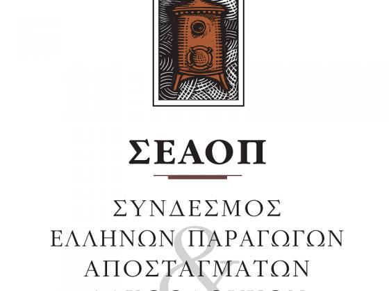 Εξελέγη νέο Διοικητικό Συμβούλιο στον Σύνδεσμο Ελλήνων Παραγωγών Αποσταγμάτων & Αλκοολούχων Ποτών (ΣΕΑΟΠ) για την τριετία 2019-2022.