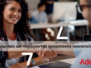Οι εταιρείες που προσφέρουν πακέτα παροχών κατατάσσονται ψηλά στις επιλογές των ταλαντούχων στελεχών, σύμφωνα με τον Όμιλο Adecco Ελλάδας.