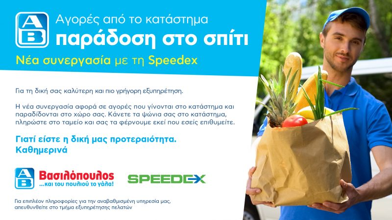 """Η ΑΒ Βασιλόπουλος ενισχύει την υπηρεσία """"παράδοση στο σπίτι"""", εγκαινιάζοντας μια νέα συνεργασία με την εταιρεία Speedex."""