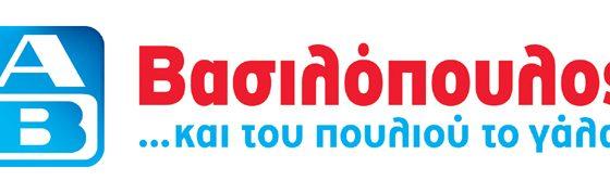 Η ΑΒ Βασιλόπουλος στηρίζει έμπρακτα τις μικρές επιχειρήσεις - shops in a shop- με μηδενική είσπραξη του μισθώματος Απριλίου.