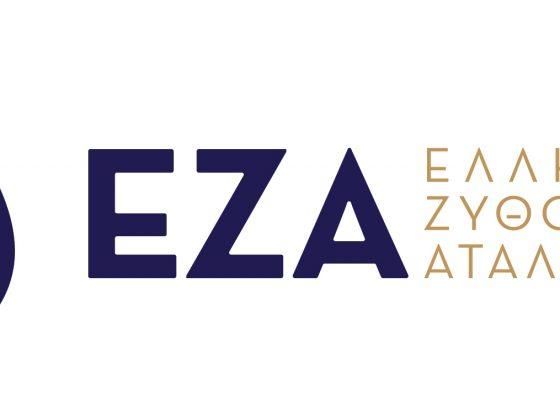 Η ΕΖΑ υλοποιεί το πλάνο των επενδύσεων για το διάστημα 2013-2020 με νέα γραμμή συσκευασίας φιαλών στο εργοστάσιο της Αταλάντης.