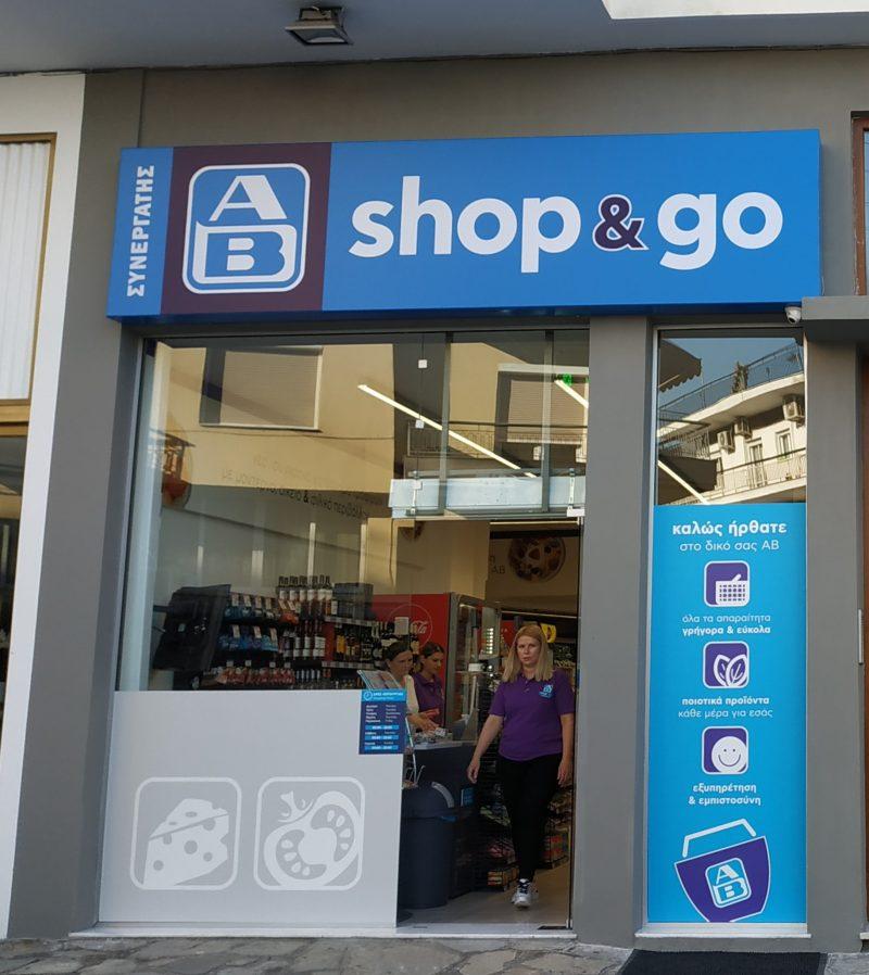 Ενισχύεται το δίκτυο franchise της ΑΒ Βασιλόπουλος και φτάνει σε κάθε γειτονιά της Ελλάδας για να εξυπηρετεί τις καθημερινές ανάγκες αγορών.