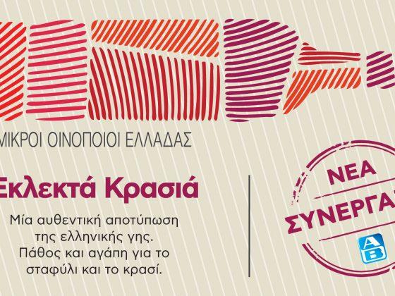 Αποκλειστική συνεργασία της ΑΒ Βασιλόπουλος με τον Σύνδεσμο Μικρών Οινοποιών Ελλάδος (ΣΜΟΕ) φέρνει στο τραπέζι μας θησαυρούς του ελληνικού οίνου.