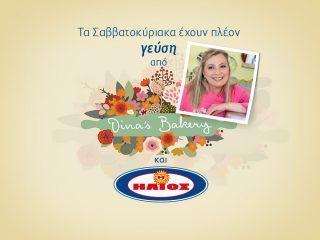 Σε μια νέα τηλεοπτική συνεργασία προχωρά η Βιομηχανία Ζυμαρικών ΗΛΙΟΣ, στην εκπομπή Dina's Bakery,της καταξιωμένης σεφ Ντίνας Νικολάου.