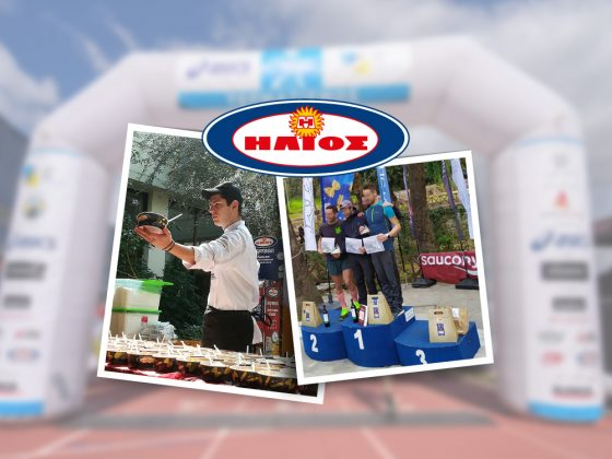 Η Βιομηχανία Ζυμαρικών ΗΛΙΟΣ υποστηρίζει αθλητικές δράσεις στο πλαίσιο της κοινωνικής συνεισφοράς της εταιρείας ως μεγάλος χορηγός.