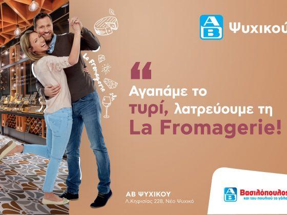 Το ΑΒ Ψυχικού, το πρώτο super market της ΑΒ Βασιλόπουλος, γιορτάζει τα 50 του χρόνια και ανακαινίστηκε ριζικά.