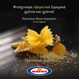Η Βιομηχανία Ζυμαρικών ΗΛΙΟΣ γιόρτασε την Παγκόσμια Ημέρα Ζυμαρικών προσφέροντας δώρα και μοναδικές προσφορές.