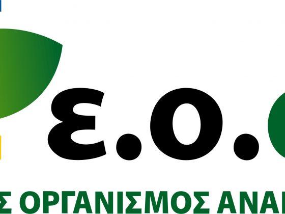 Ο Ελληνικός Οργανισμός Ανακύκλωσης (ΕΟΑΝ) σε πρόσφατη ανακοίνωσή του απαντά σε συγκεκριμένα δημοσιεύματα και τονίζει τον ξεκάθαρο ρόλο του.